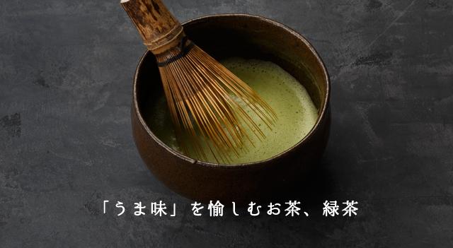 「うま味」を愉しむお茶、緑茶